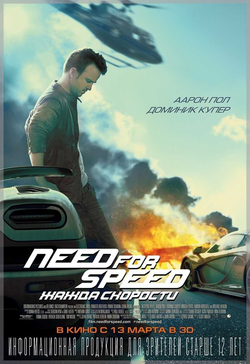 release date for need for speed movie in india Release date 19 october 2007 () running time india: language: hindi: speed is a 2007 indian action thriller film directed by vikram bhatt and produced by harry.