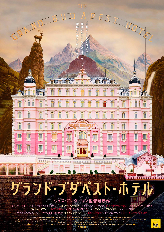 Grand Budapest Hotel Amazon