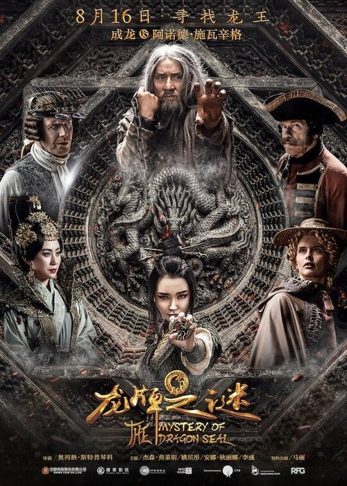 Journey to China: The Mystery of Iron Mask poster