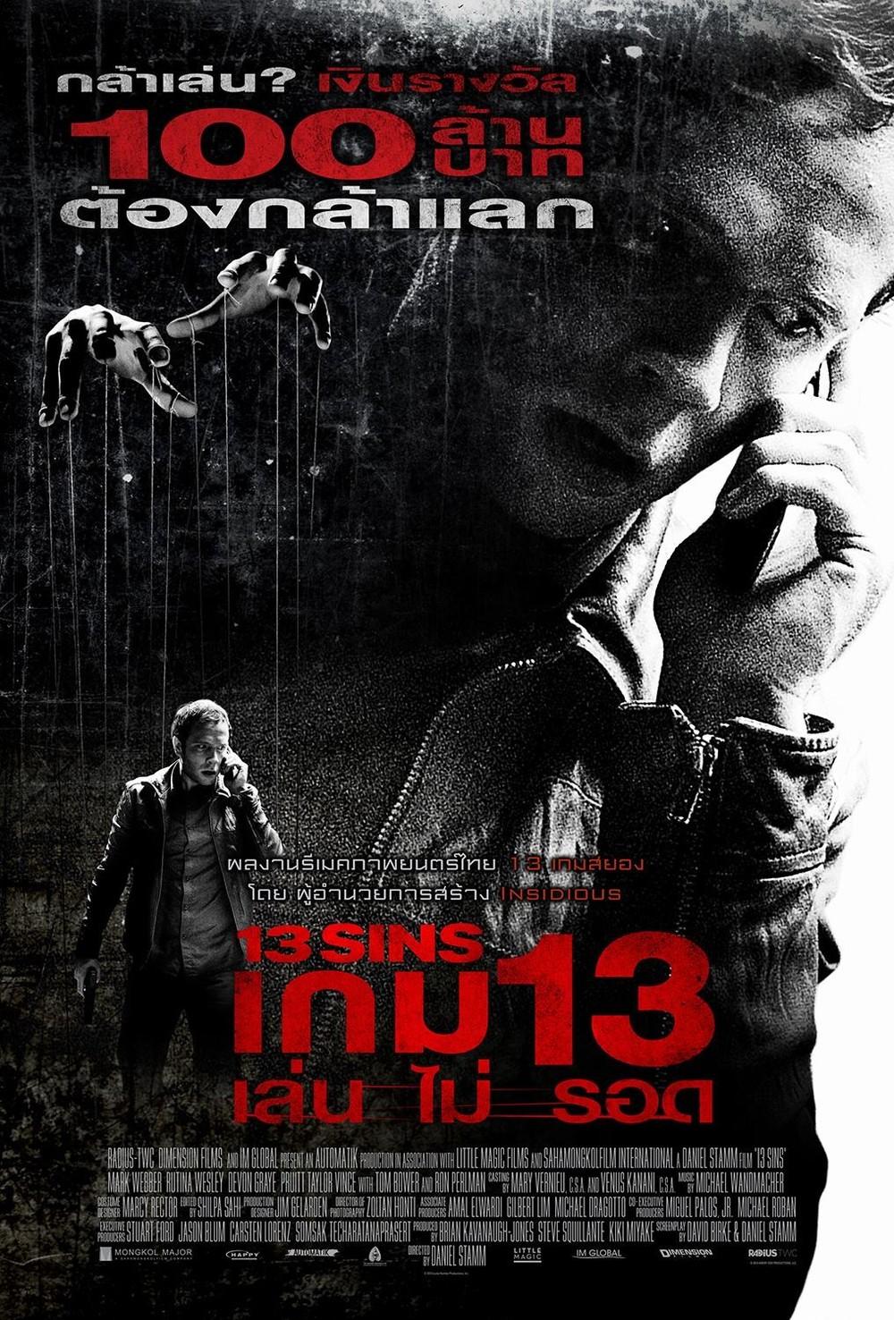 13 Sins Trailer German