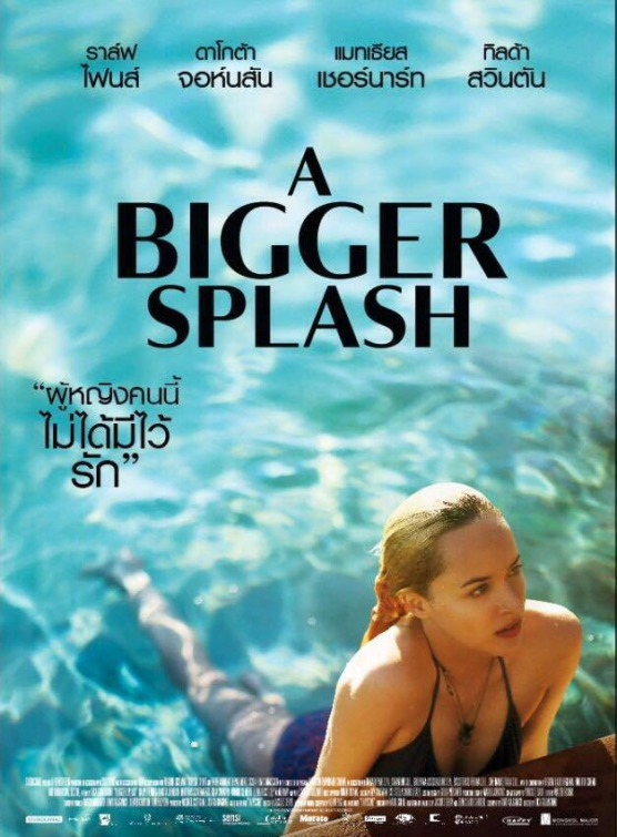 A Bigger Splash DVD Re...