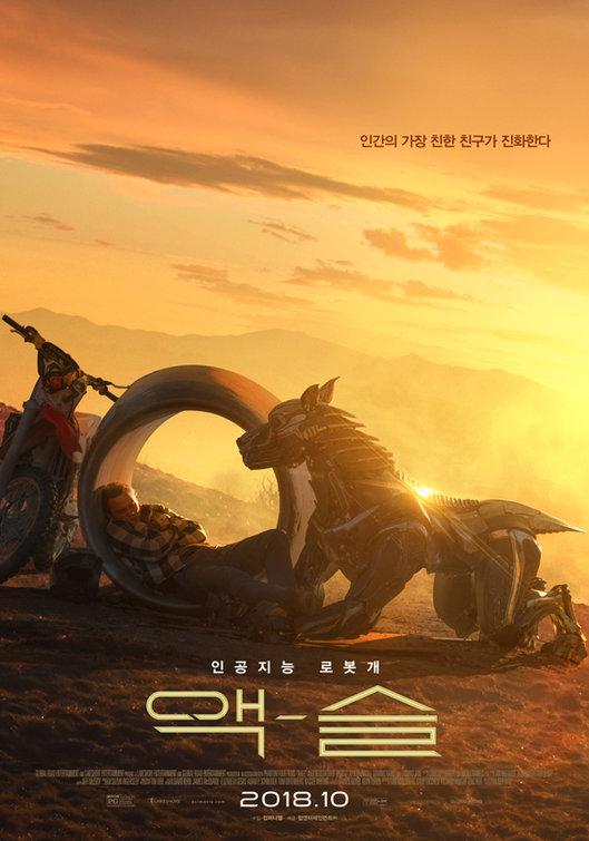 A X L  DVD Release Date | Redbox, Netflix, iTunes, Amazon