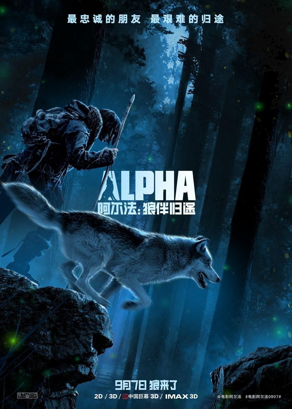 Alfa Film