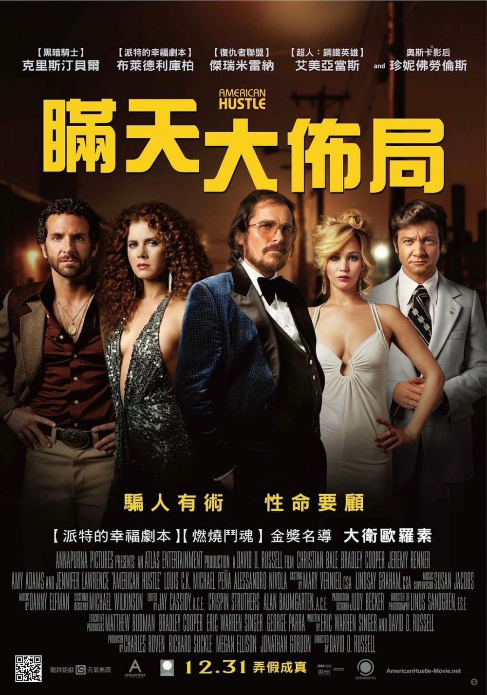 American Hustle Netflix