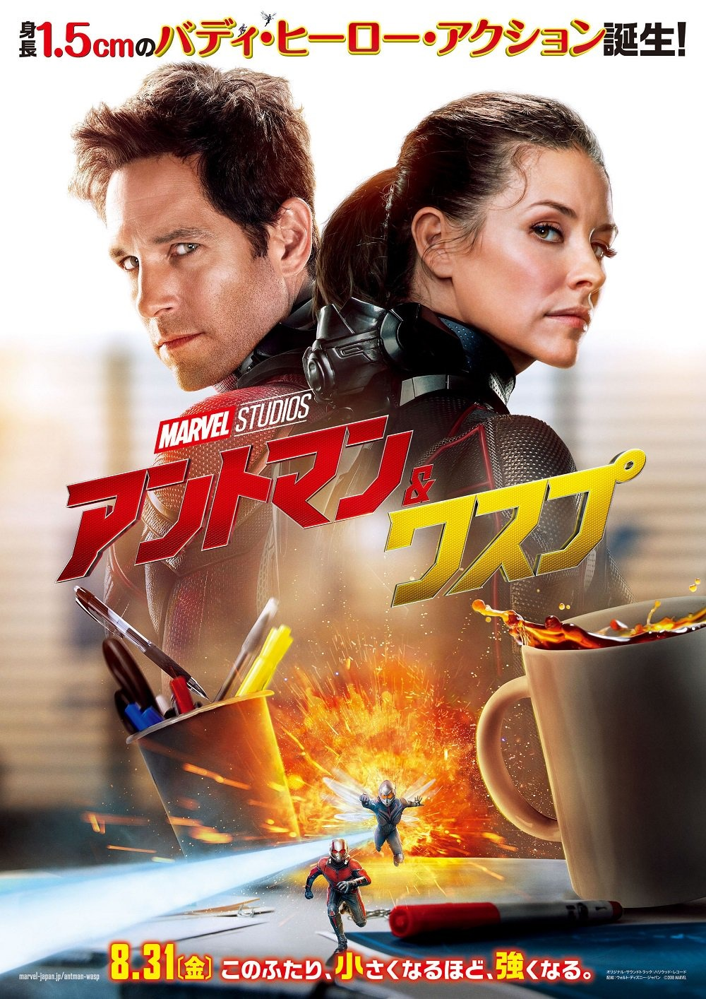ant man and the wasp dvd release date
