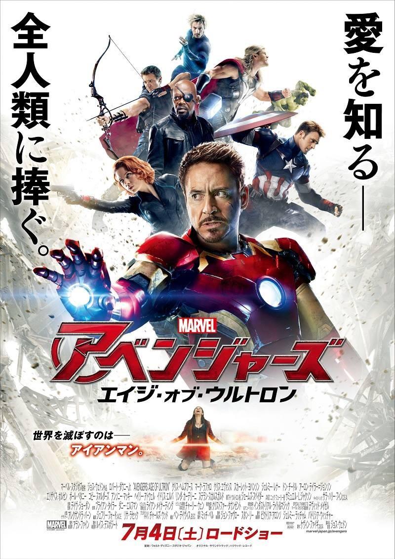 Avengers movie release date in Brisbane