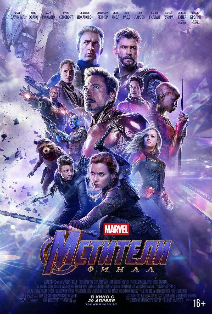 Avengers endgame release