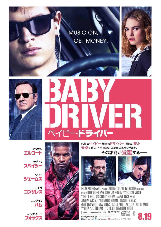 baby driver german stream