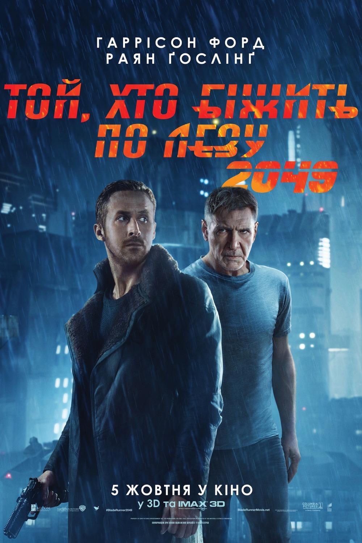 Blade Runner 2049 Netflix