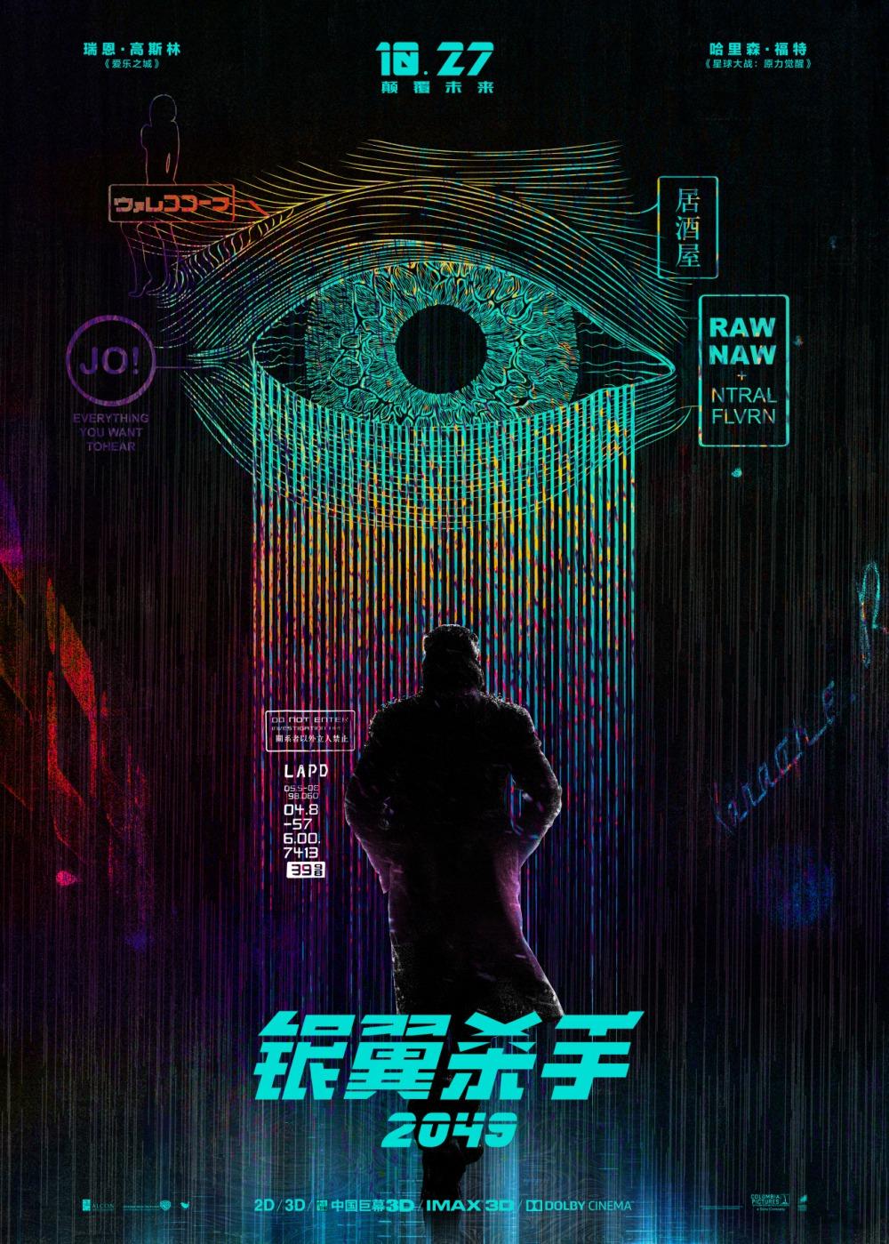 Blade Runner 2049 Filmstarts