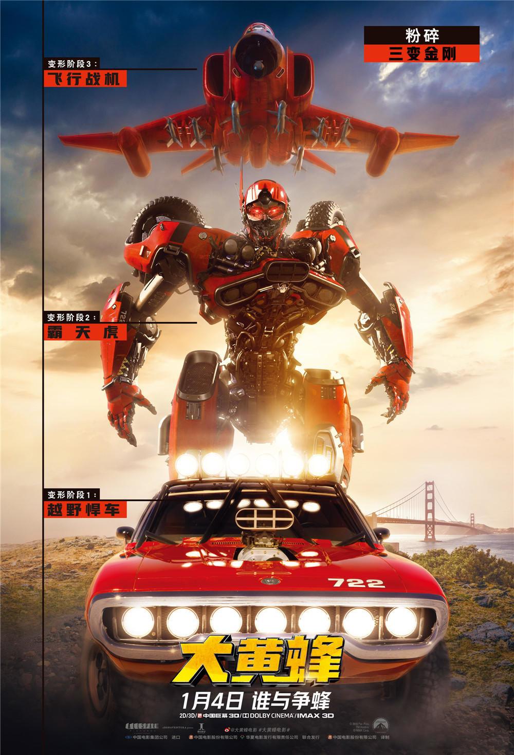 bumblebee dvd release date redbox netflix itunes amazon