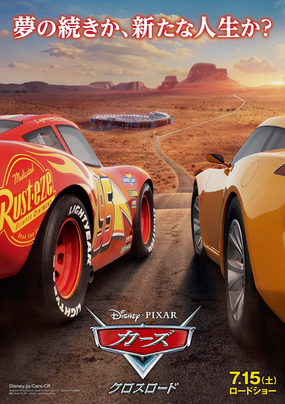 Cars Three Dvd Release Date Redbox Netflix Itunes Amazon