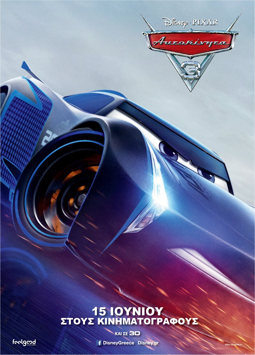 Cars  Movie Dvd Release Date