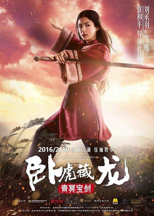 Crouching Tiger Hidden Dragon Sword Of Destiny Dvd Release Date Redbox Netflix Itunes Amazon