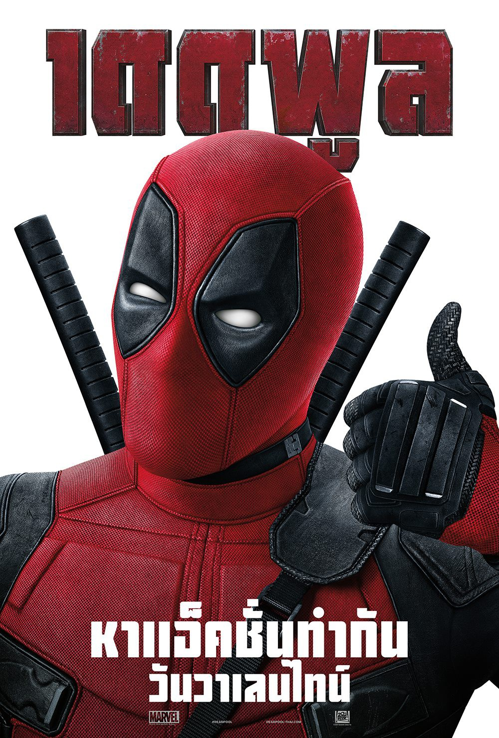 Marvel Deadpool Movie Release Date Is Drawing Nearer - The ...