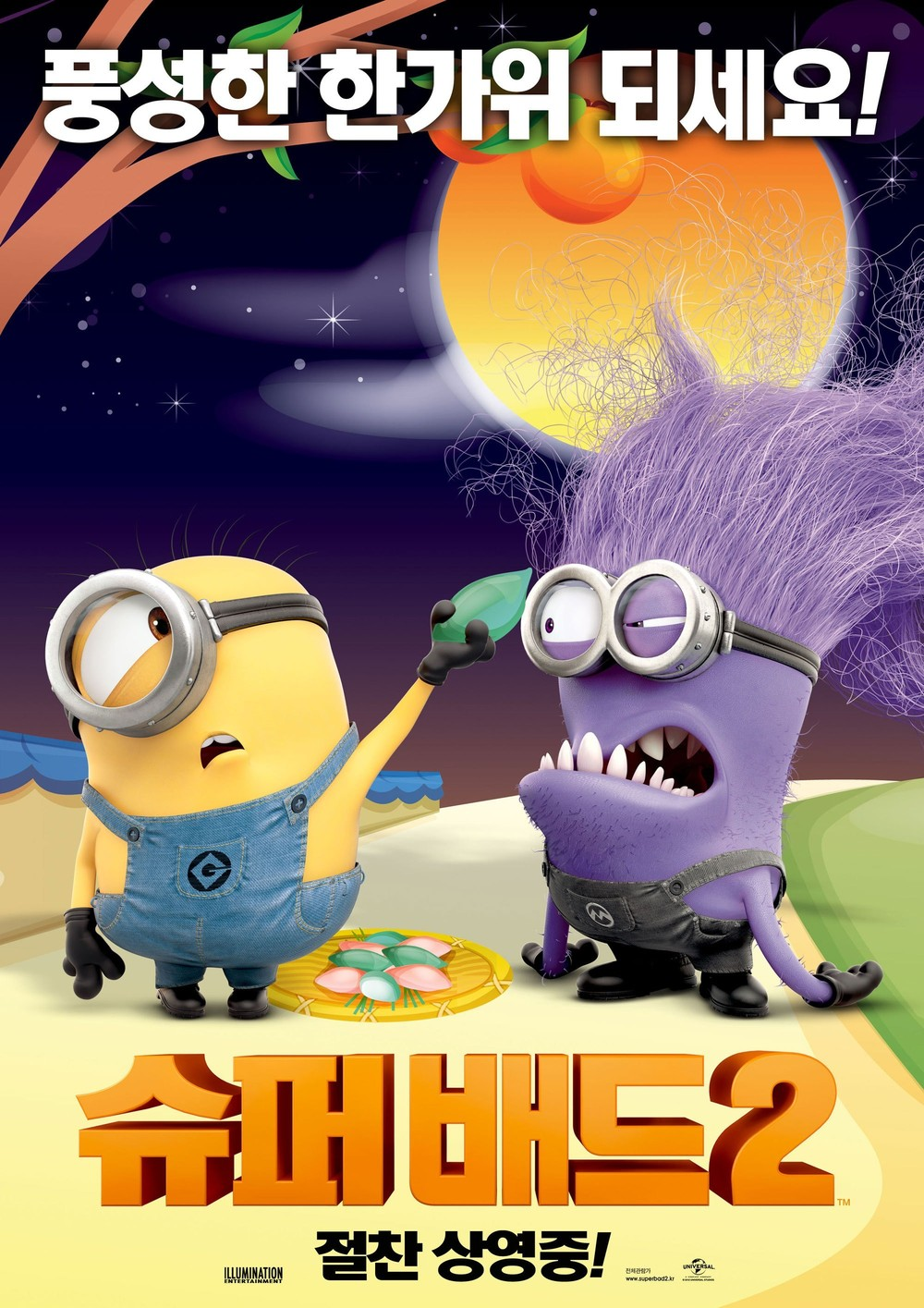 Despicable me 2 release date in Brisbane