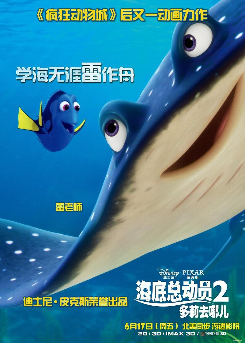 Finding Dory Movie Release Date finding dory official teaser trailer ...
