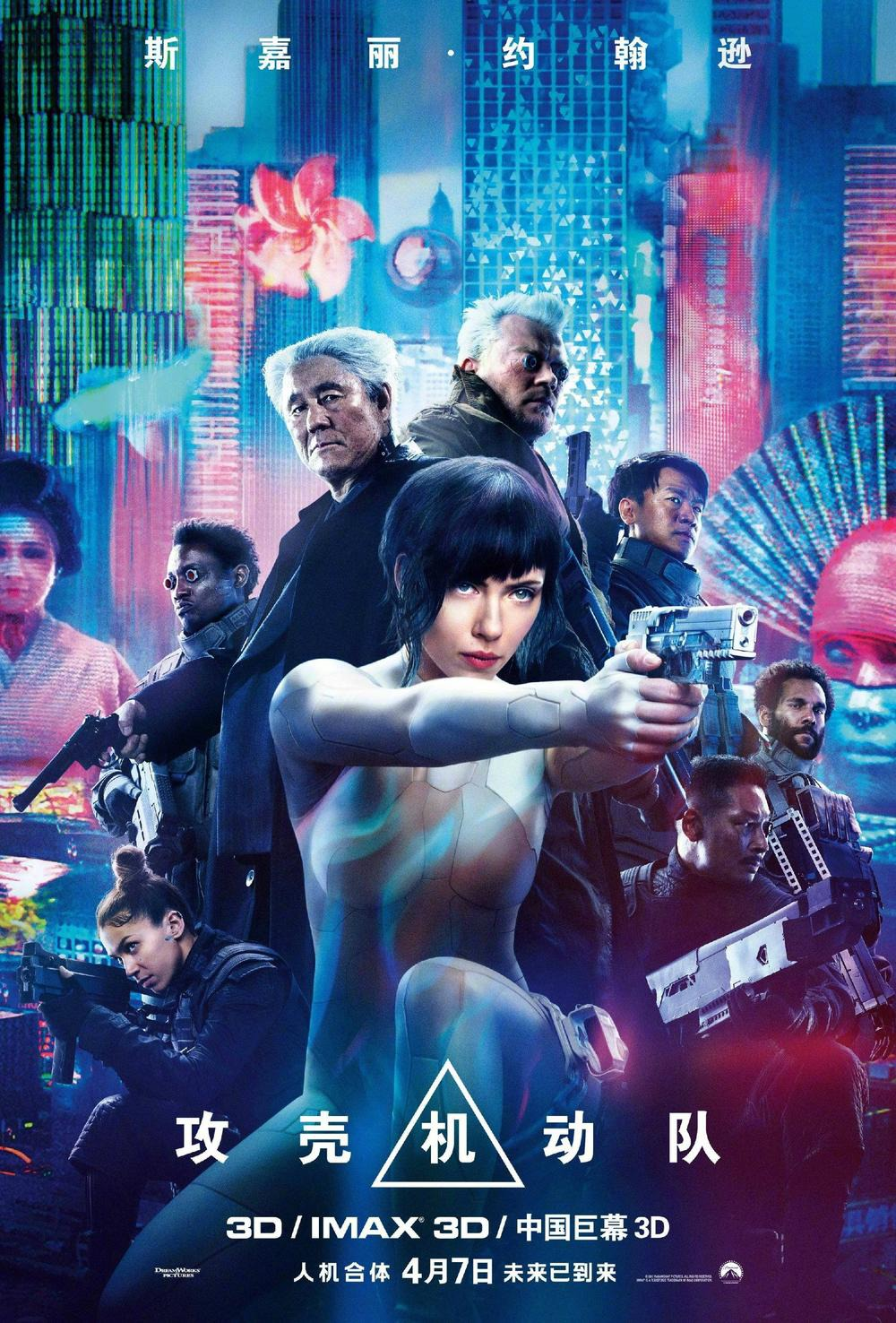 Ghost in the Shell DVD Release Date   Redbox, Netflix ...