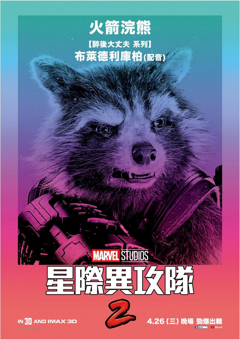 Guardians Of The Galaxy 2 Netflix