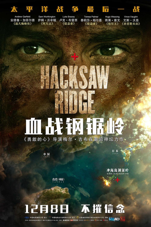 hacksaw ridge netflix release