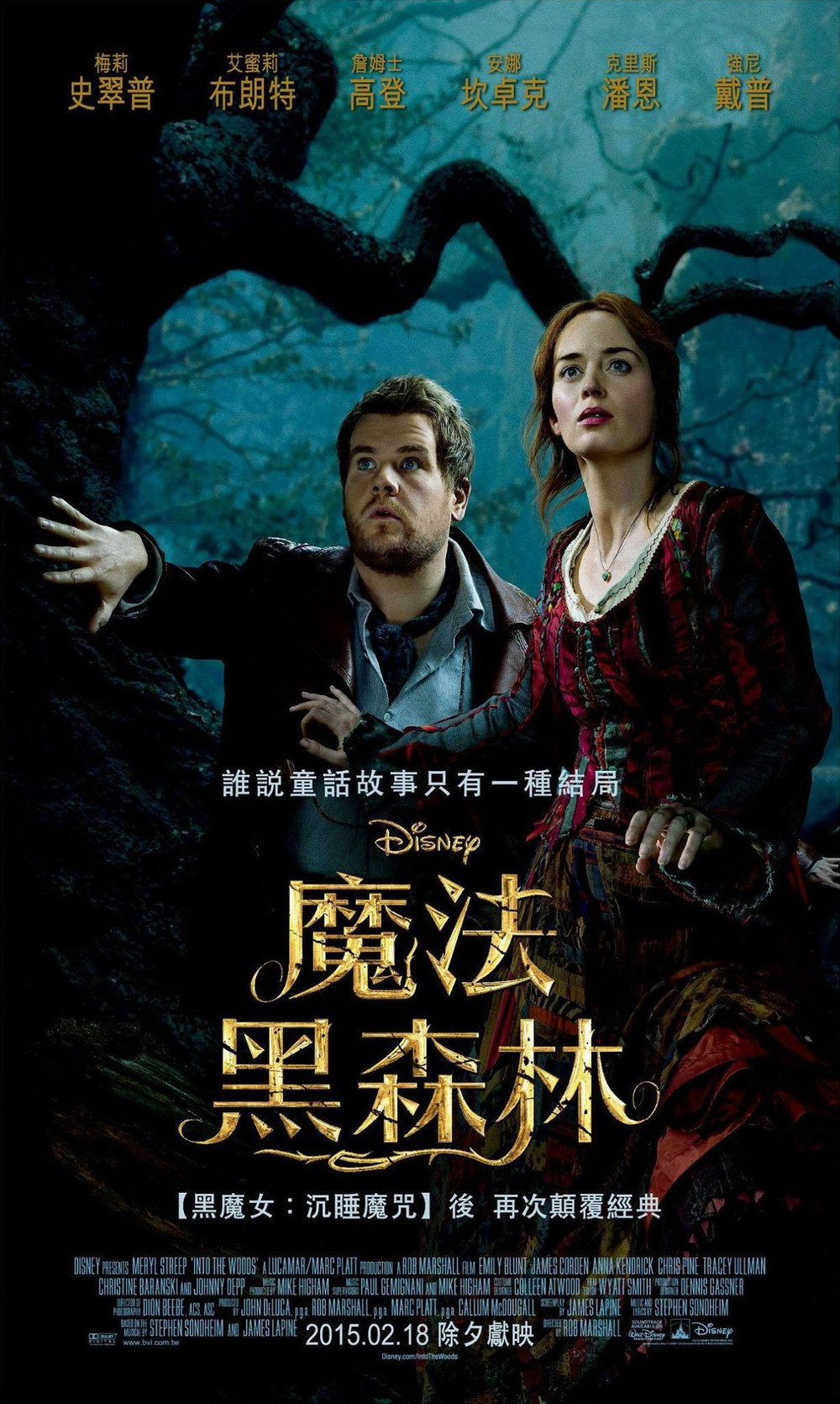 The Woods Wood Be Quiet If No Birds Sang Except The Best: Into The Woods DVD Release Date