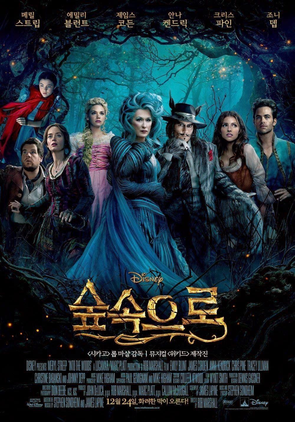 Into The Woods Dvd Release Date Redbox Netflix Itunes