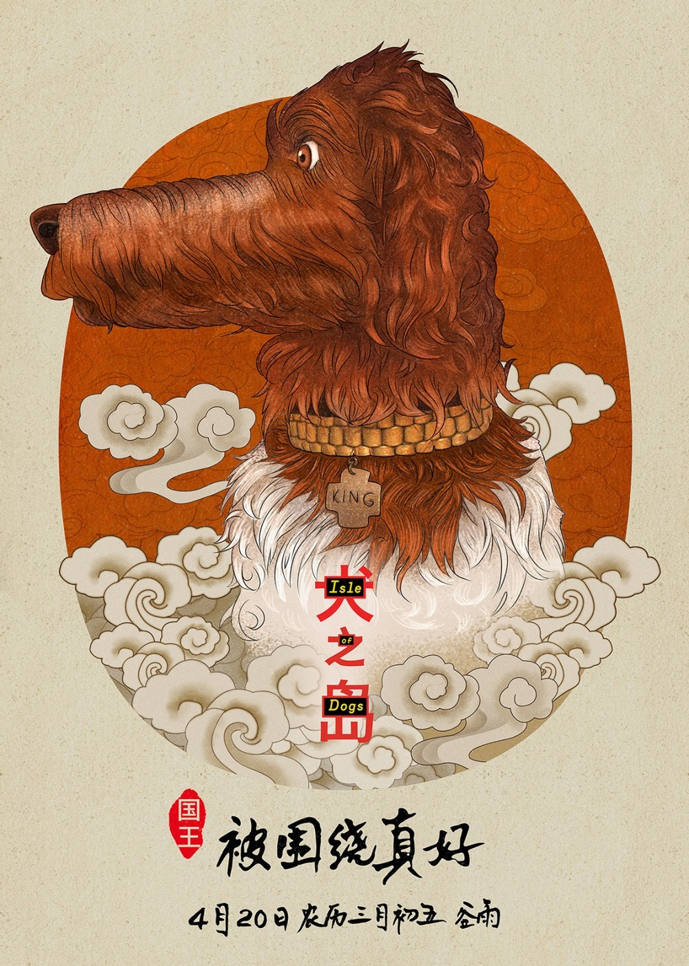 Isle Of Dogs Dvd Release Date Redbox Netflix Itunes Amazon