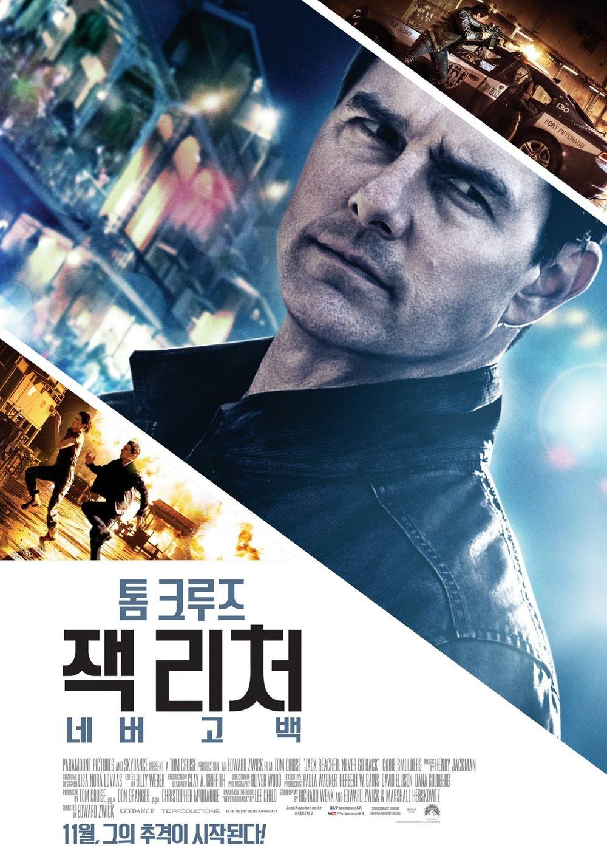 jack reacher  never go back dvd release date