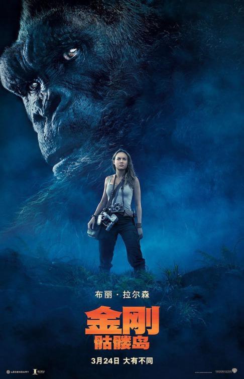 Kong Skull Island Rental Date