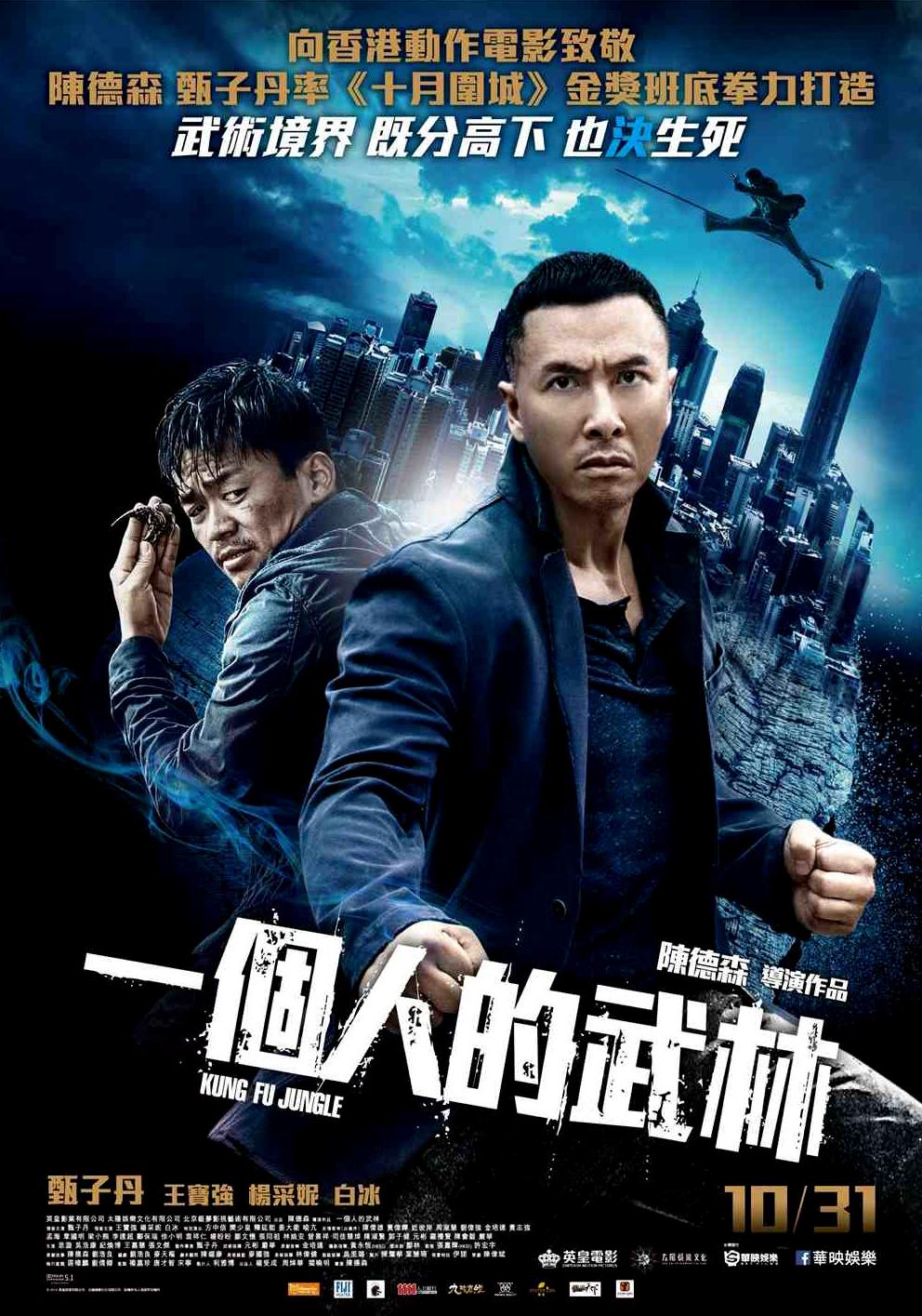 Kung Fu Killer Trailer Deutsch