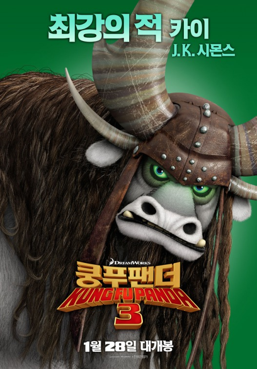 Kung Fu Panda 3 release date was officially confirmed by DreamWorks ...
