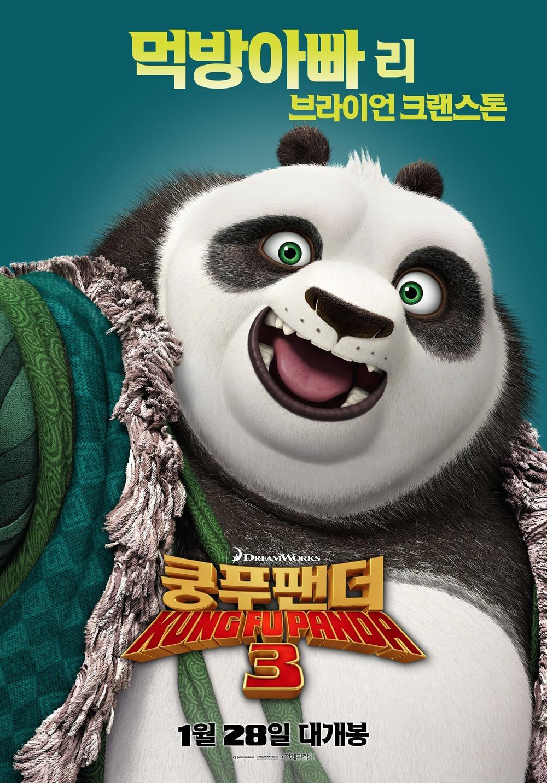 kung-fu-panda-3-release-date.jpg