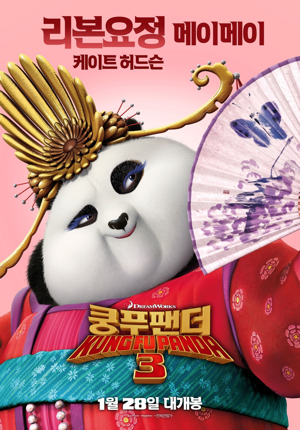 Kung Fu Panda 2 DVD and Blu-ray release date was set for December 13 ...