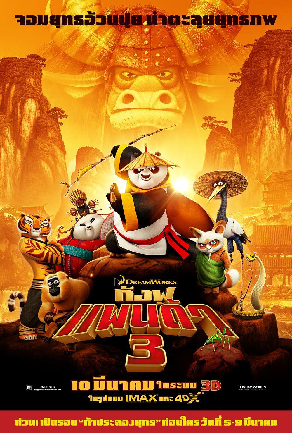 Kung Fu Panda 4 Release Date Portal