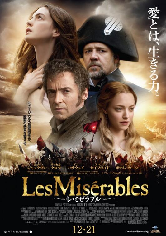 Les Miserables DVD Rel...