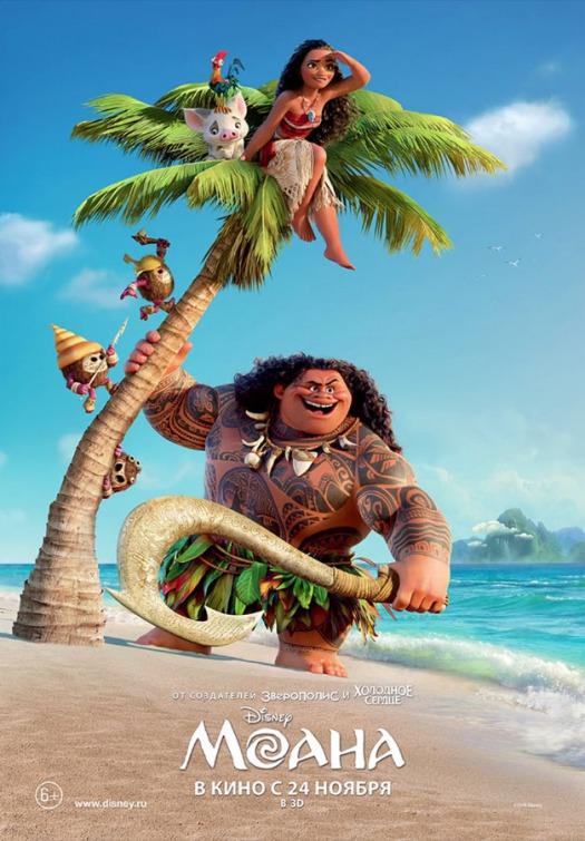 Moana Dvd Release Date Redbox Netflix Itunes Amazon