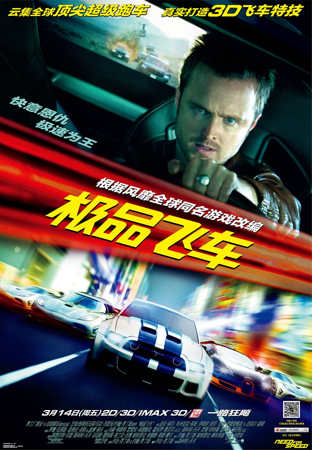 Need for Speed DVD Rel...