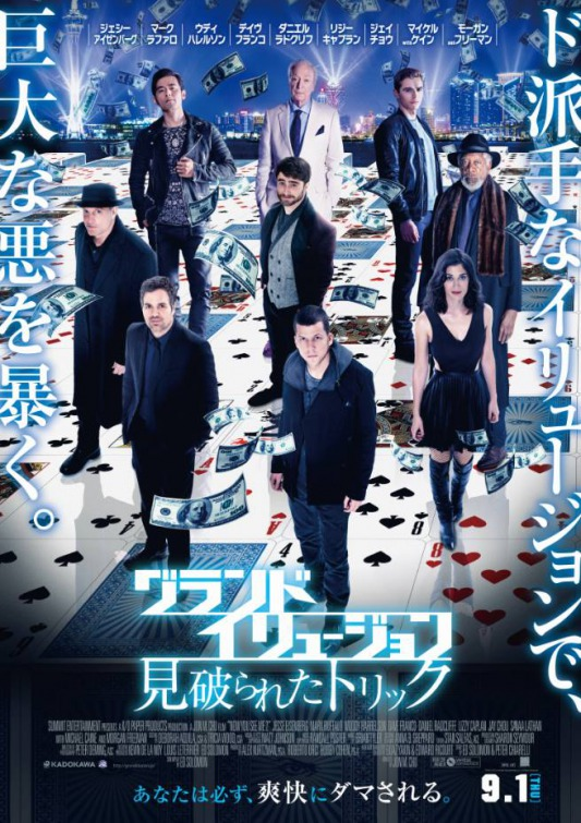 Picture Me Sweet: Now You See Me 2 DVD Release Date