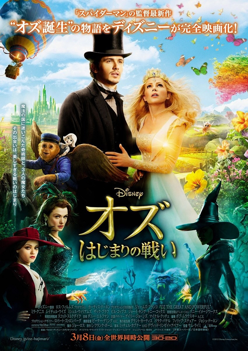 oz the great and powerful full movie no