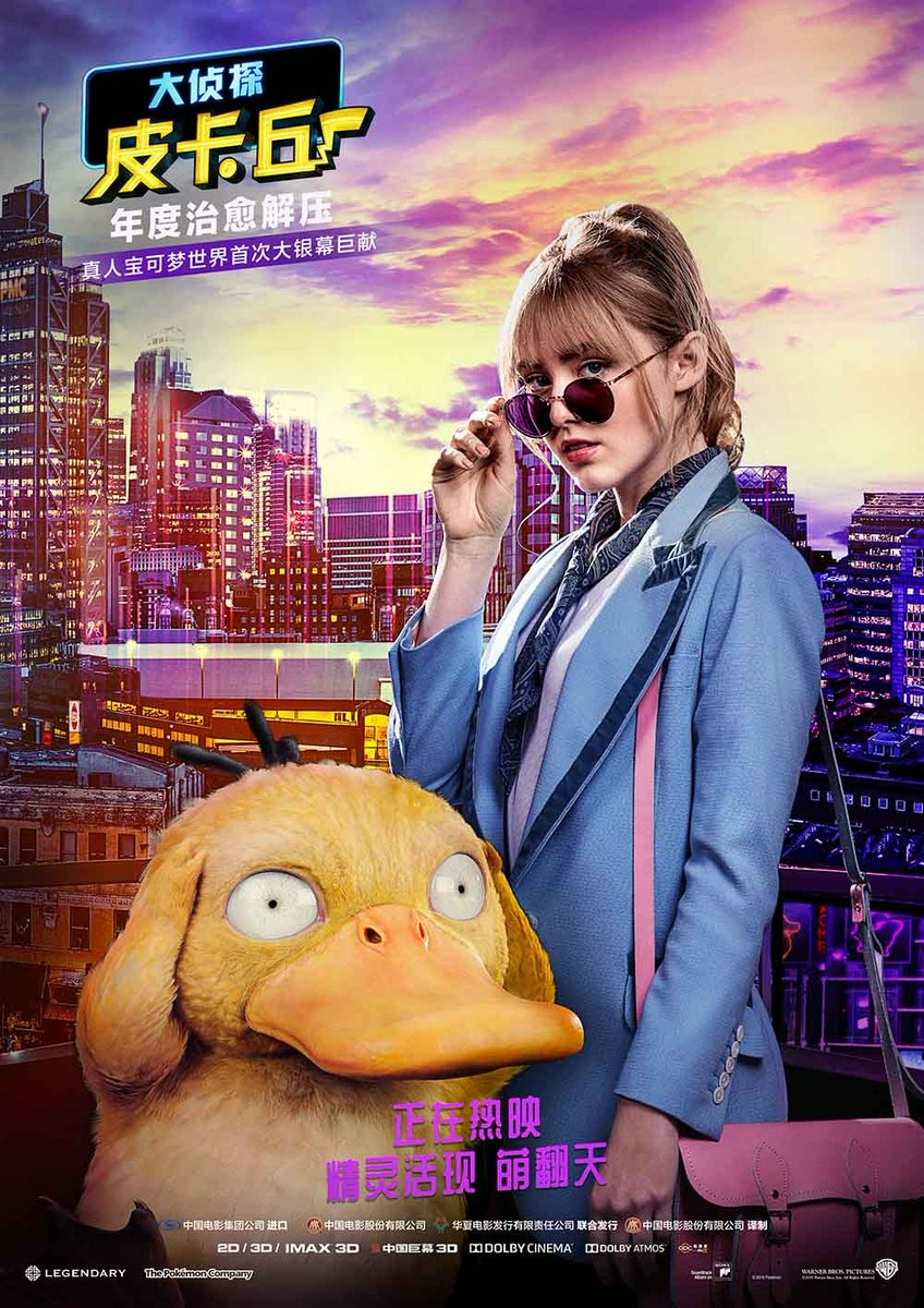 Pokemon Detective Pikachu Dvd Release Date Redbox Netflix