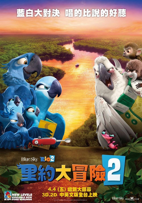 Rio 2 Dvd Release Date