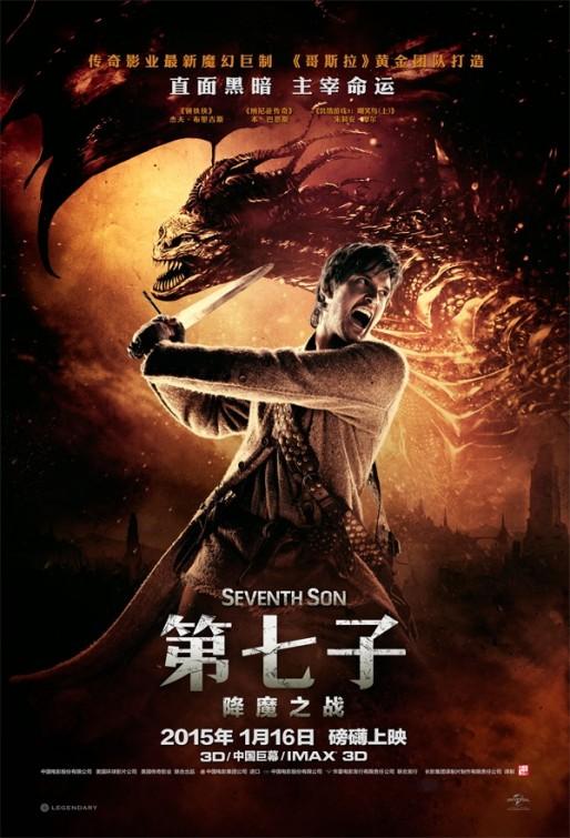 Seventh son release date