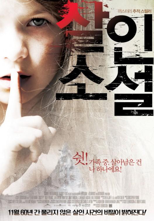 Sinister DVD Release Date | Redbox, Netflix, iTunes, Amazon