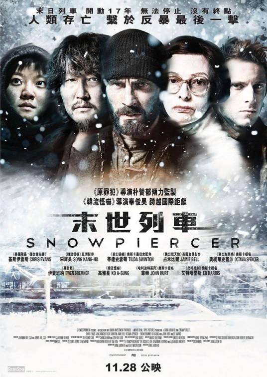 snowpiercer dvd release date redbox netflix itunes amazon
