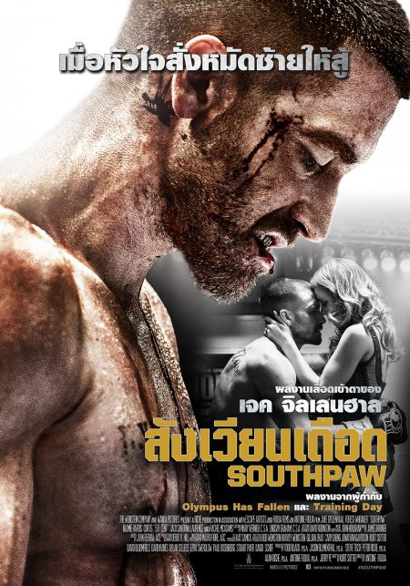 ... of Southpaw, the upcoming boxing drama movie starring Jake Gyllenhaal