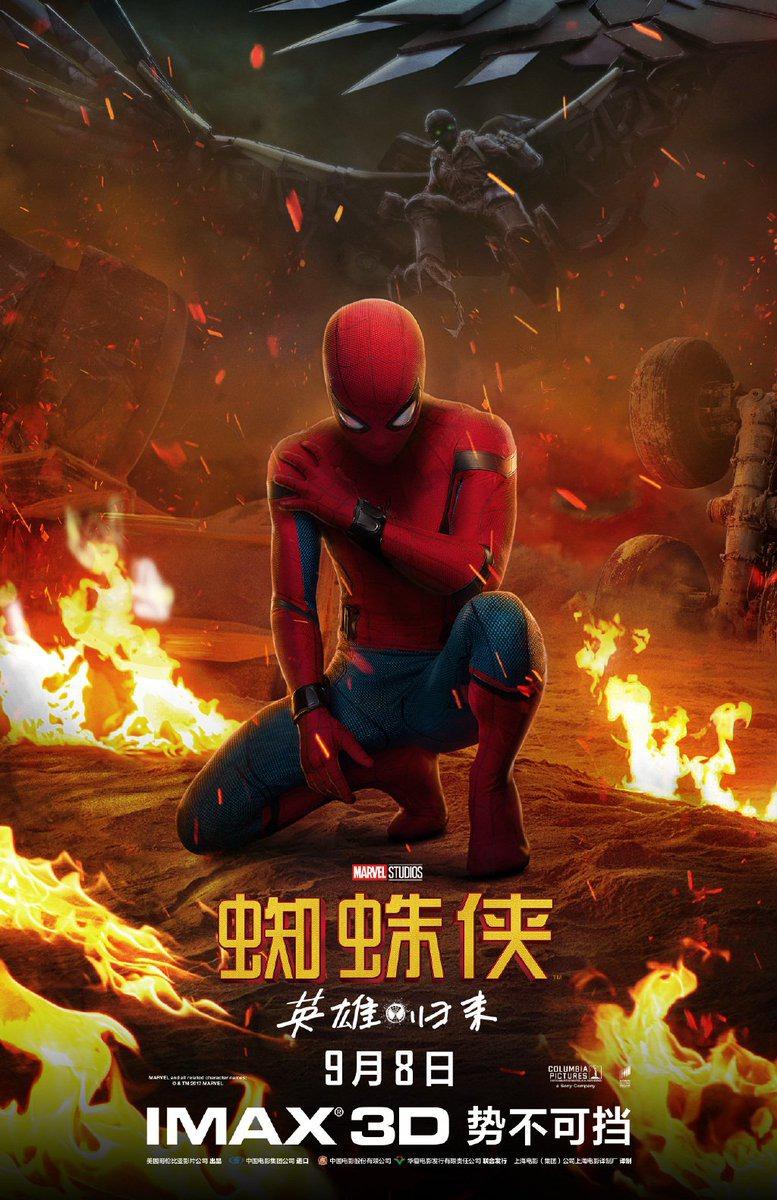 Spiderman Homecoming Abspann