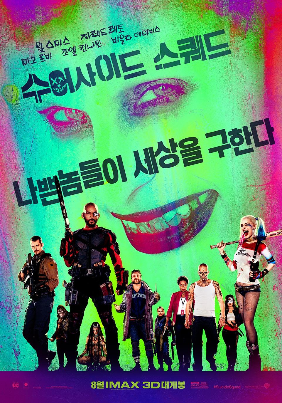 Suicide Squad Netflix