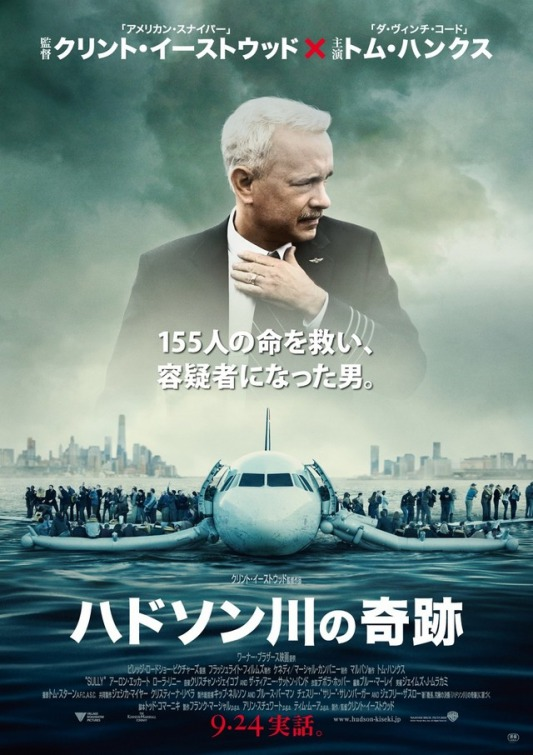 sully dvd release date redbox netflix itunes amazon