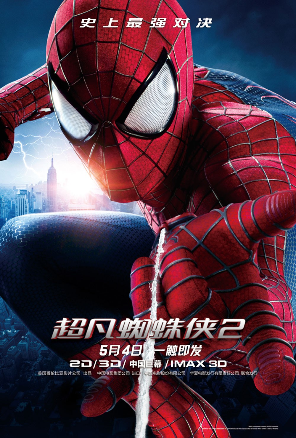 the amazing spider-man 2 dvd release date | redbox, netflix, itunes