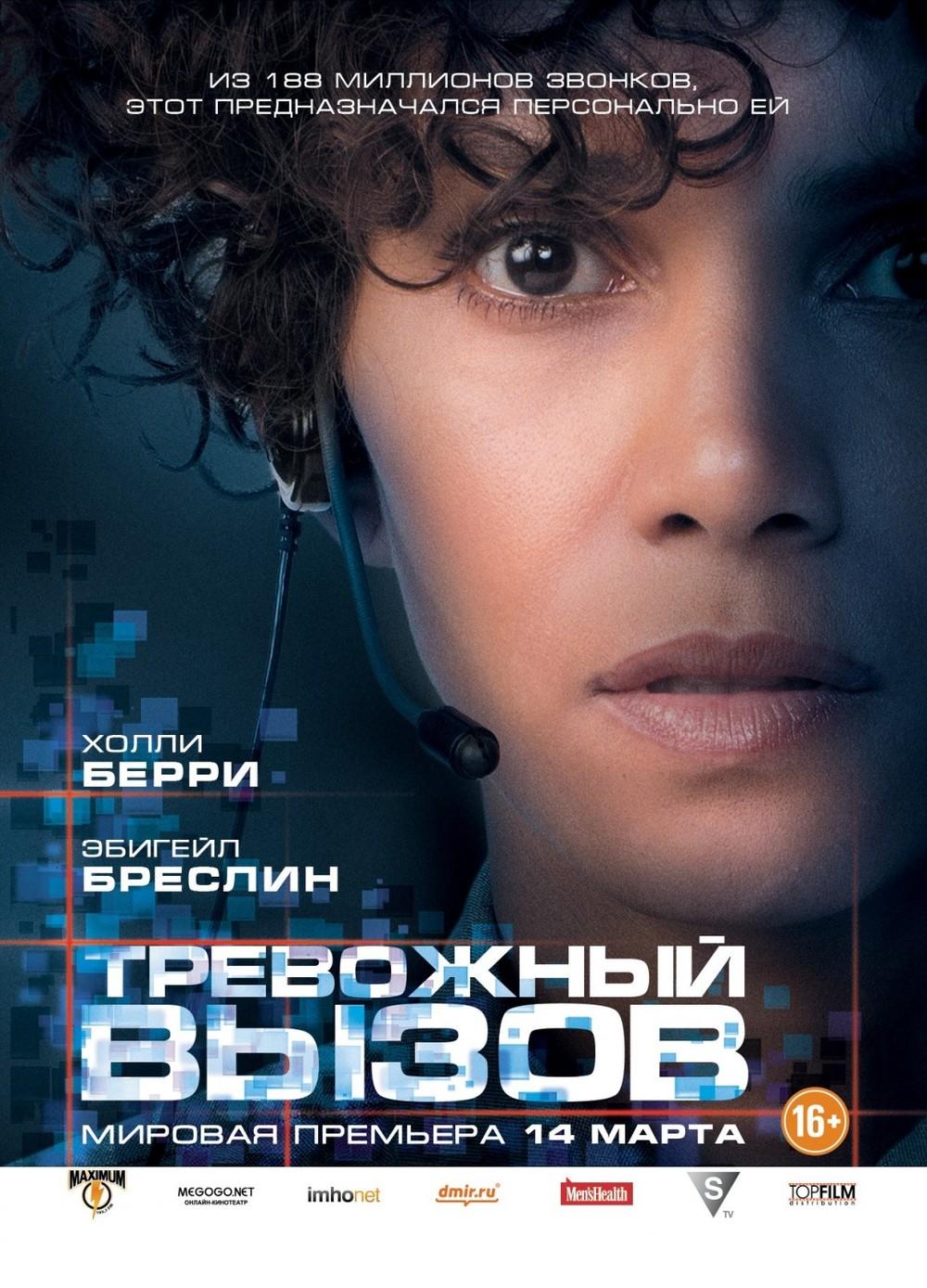 The call full movie